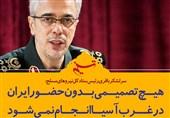 فتوتیتر/سرلشکرباقری:هیچ تصمیمی بدون حضور ایران در غرب آسیا انجام نمیشود