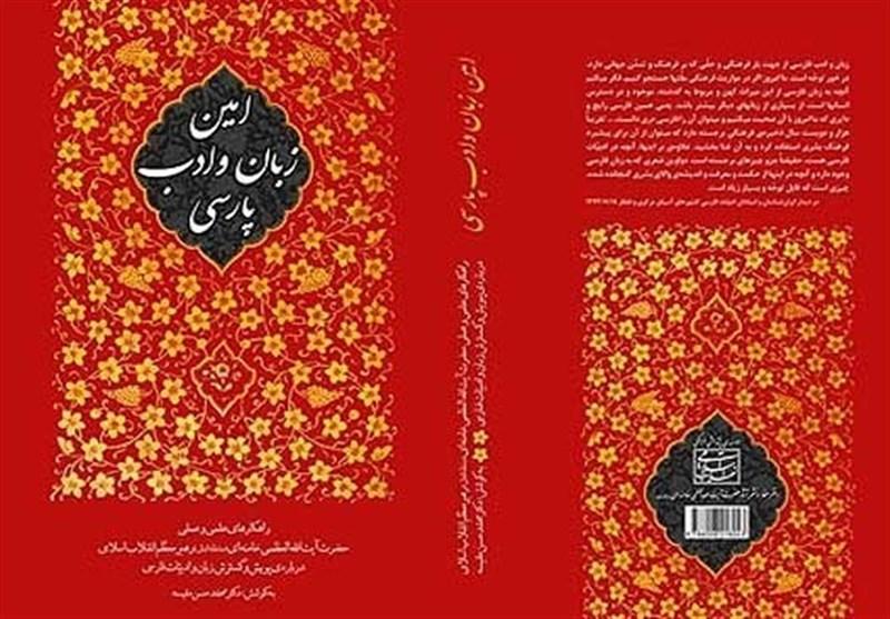 ترجمه «امین زبان و ادب پارسی» به اردو/ توزیع رهنمودهای رهبر انقلاب درباره «فارسی» در پاکستان