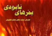 """فیلم/ آیا از نگاه قرآن """"محصولات تراریخته"""" مورد تأیید است"""
