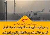 فتوتیتر/ پروازهای بغداد و نجف تا اطلاع ثانوی لغو شد