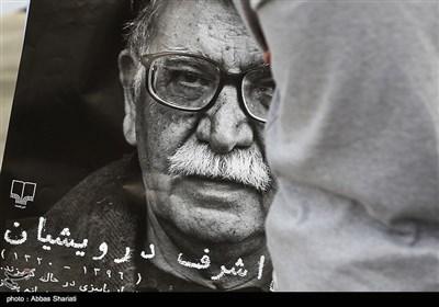 تشییع و خاکسپاری علی اشرف درویشیان