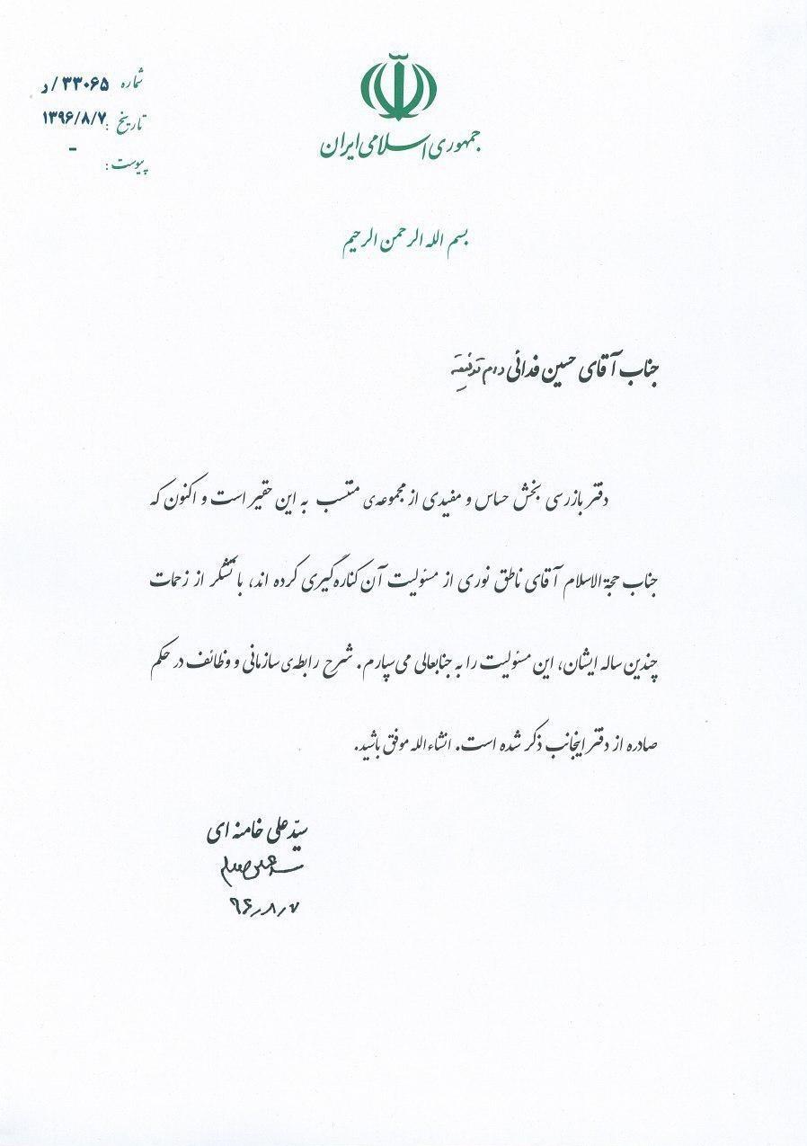 دفتر مقام معظم رهبری حسین فدایی کیست بیوگرافی حسن فدایی