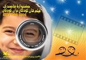 فراخوان هشتمین جشنواره فیلم کودکان برای کودکان منتشر شد