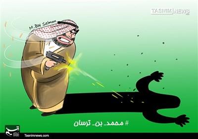 کاریکاتور/ محمد بن ترسان !!!