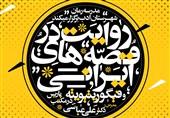 «روایت در جهان قصههای ایرانی» در شهرستان ادب