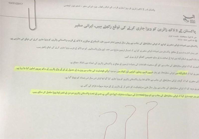 متعدد زائرین کو ایرانی ویزے ابھی تک جاری نہ ہو سکے، وائس آف کاروان سالار کا ایرانی سفیر کو لیٹر + اسناد