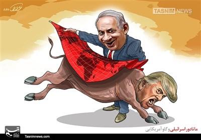 کاریکاتور/ ماتادور اسرائیلی و گاو آمریکایی!!!