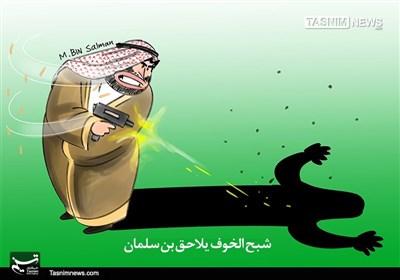 کاریکاتیر.. شبح الخوف یلاحق بن سلمان