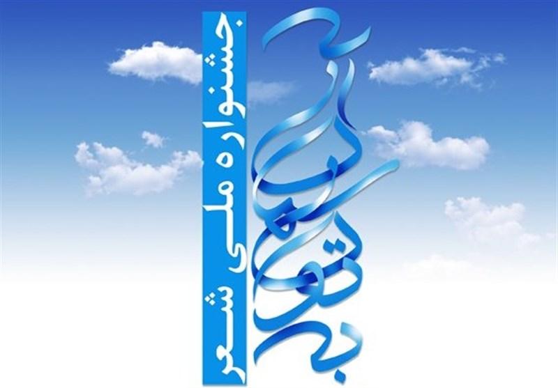 نفرات برتر جشنواره «به توان آسمان» معرفی شدند