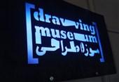 افتتاح موزهای از جنس شکل، خط و نقطه