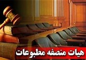 اعضای هیئت مدیره دادگاه مطبوعات انتخاب شدند