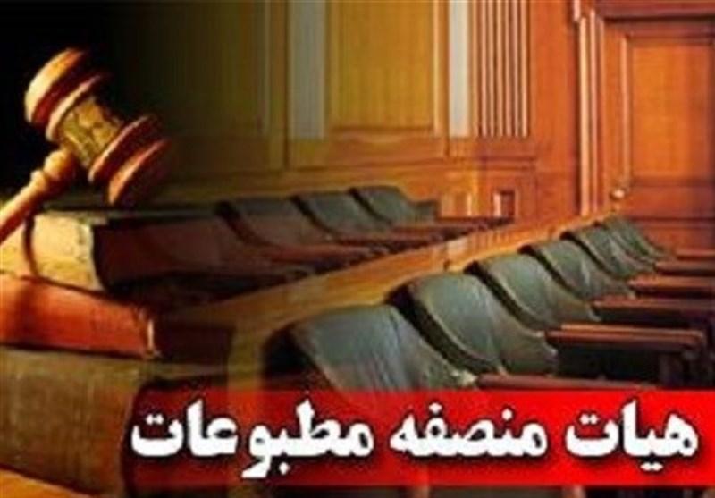 نشست انتخاب اعضای هیئت منصفه مطبوعات استان یزد برگزار شد