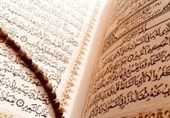 مرکز تخصصی تفسیر قرآن در هرمزگان راهاندازی میشود