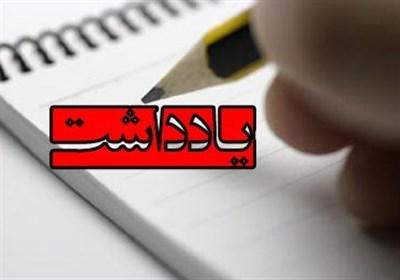 یادداشت| خطر تحجر در برابر جنبش انقلابی گری
