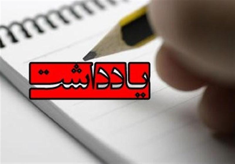 یادداشت| خطر تحجر در برابر جنبش انقلابیگری - اخبار تسنیم - Tasnim