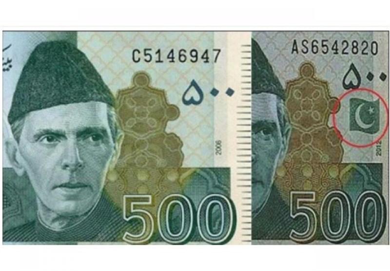 بغیر جھنڈے والے پاکستانی پانچ سو روپے کے نوٹ اصلی ہیں یا نقلی؟ سٹیٹ بینک نے بیان جاری کر دیا