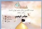 مجلس اربعین هیئت انگلیسی زبانان مقیم تهران برگزار می شود