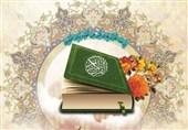 ایلام| شانزدهمین آزمون سرا سری قرآن و عترت برگزار میشود