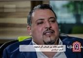 اظهارات افشاگرانه شاهزاده جدا شده از آل سعود+فیلم