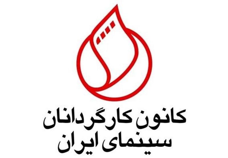 هشدار کانون کارگردانان سینمای ایران نسبت به ورود پول های مشکوک به سینمای ایران