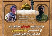 تشییع پیکر مطهر 2 شهید فاطمیون همزمان با اربعین حسینی