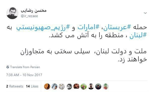 """واکنش سرلشکر """"محسن رضایی"""" به احتمال جنگافروزی عربستان+ تصویر"""
