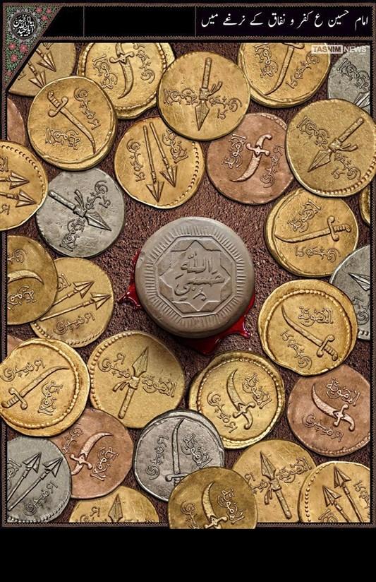 امام حسین ع کفر و نفاق کے نرغے میں