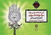 تجلیل از تعزیهخوانان و شبیهخوانان برتر نوجوان 6 منطقه پایتخت
