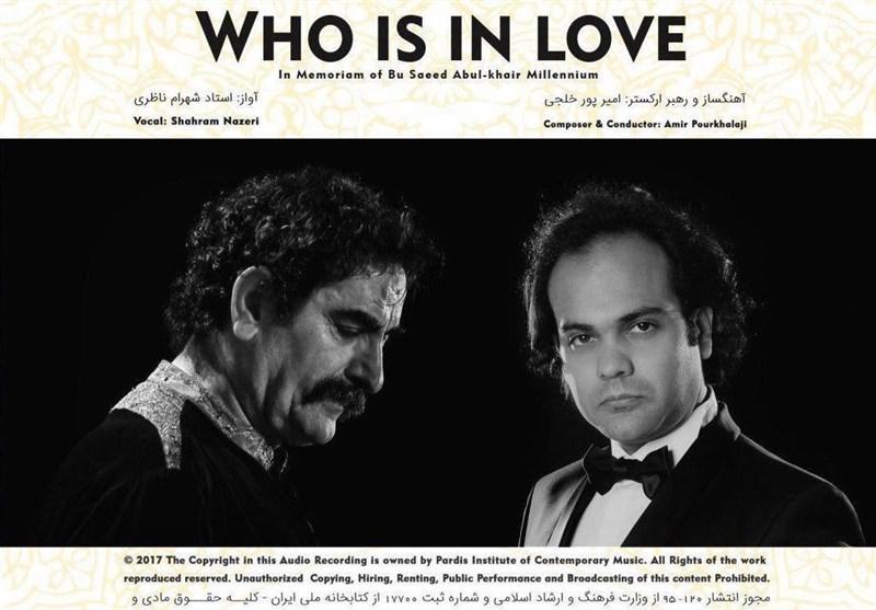 «عاشق کیست» با صدای شهرام ناظری منتشر میشود