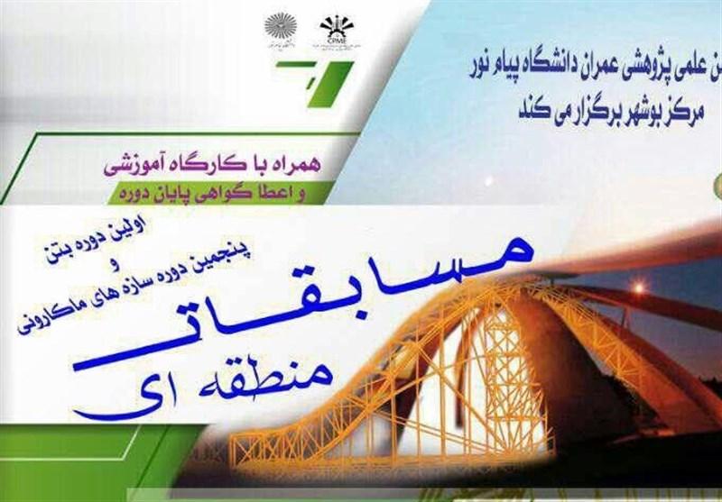مسابقات بتن وسازههای ماکارونی در بوشهر برگزار میشود