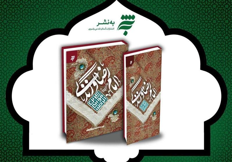 «امام رضا(ع) و زندگی» از مرز یک میلیون نسخه گذشت