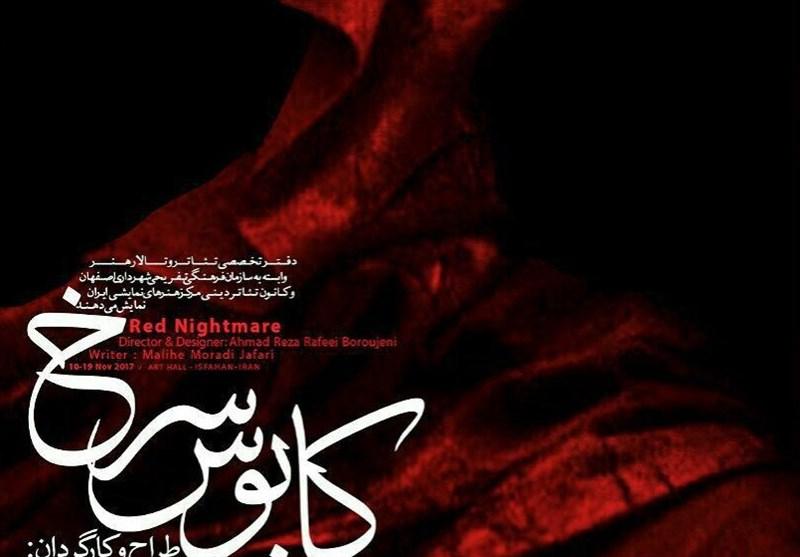 """نمایش عاشورایی """"کابوس سرخ"""" در تالار هنر اصفهان روی صحنه میرود"""