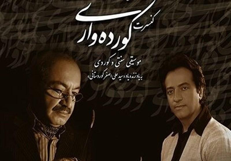 محمدجلیل عندلیبی کنسرت کورده واری