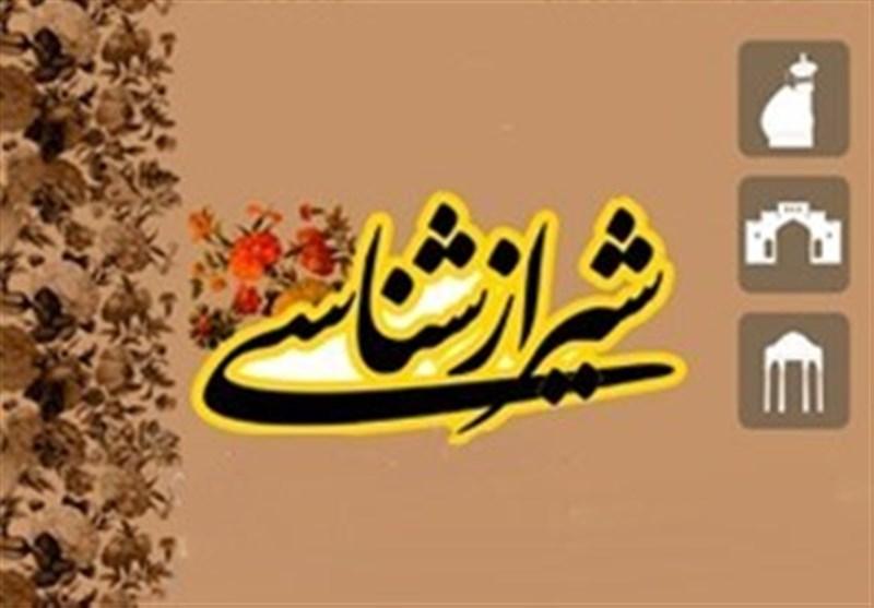 دورههای تخصصی شیرازشناسی در نمایشگاه گردشگری پارس معرفی میشوند