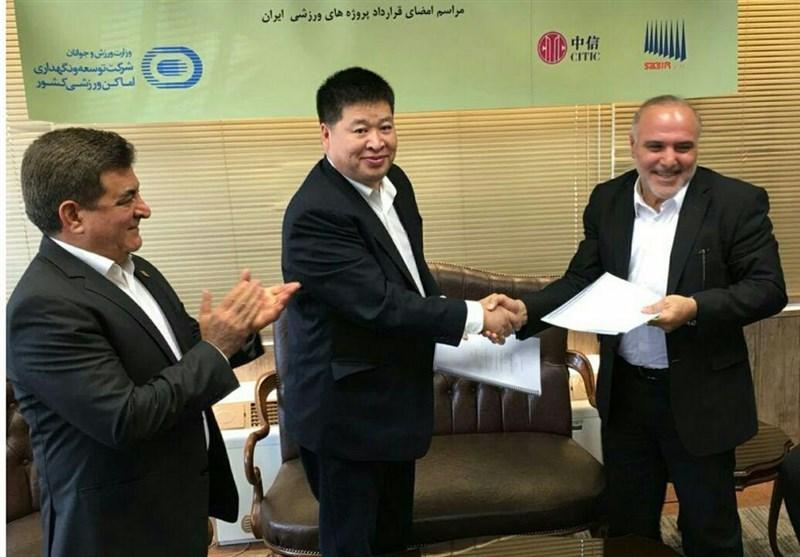تمدید موافقتنامه فاینانس پروژههای ورزشی میان ایران و چین