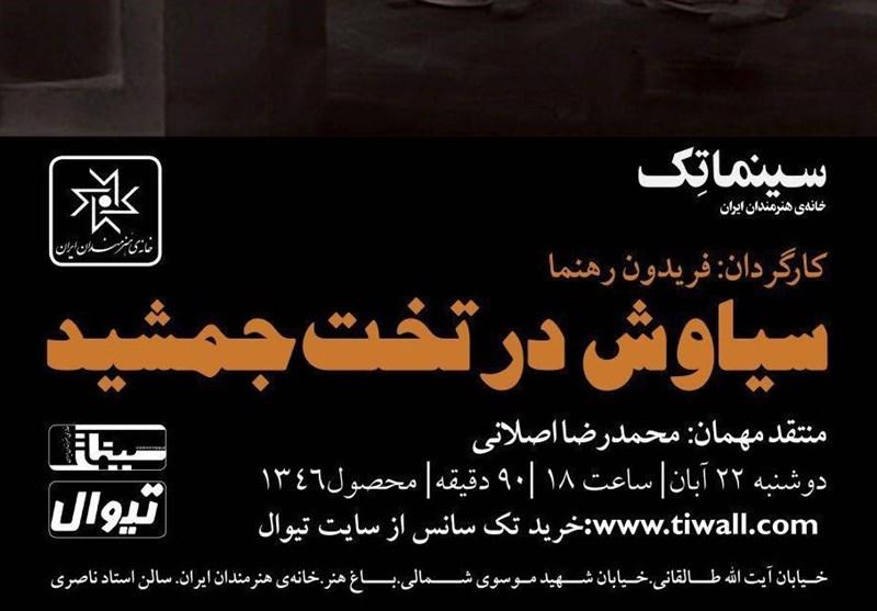 نمایش فیلم سیاوش در تخت جمشید در سینماتک خانه هنرمندان ایران