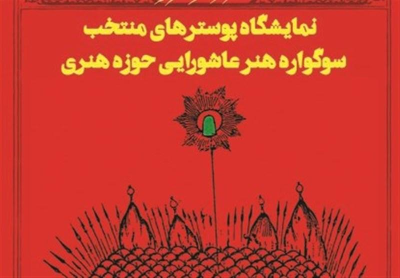 نمایشگاه پوسترهای عاشورایی در دهزیار کرمان گشایش یافت