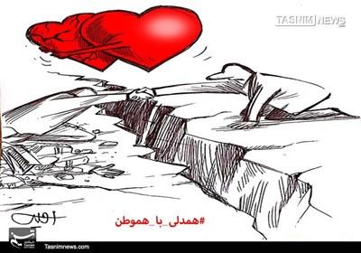 کاریکاتور/ همدلی با هموطن