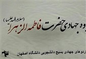 اعلام آمادگی گروه جهادی بسیج دانشگاه اصفهان برای اعزام به کرمانشاه