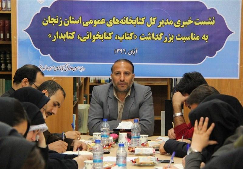 نشست خبری مدیرکل کتابخانههای استان زنجان