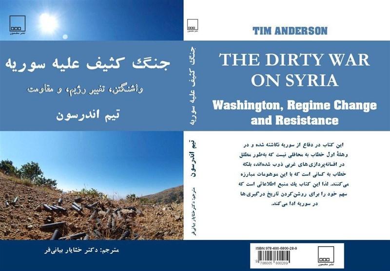 کتاب «جنگ کثیف علیه سوریه» به فارسی ترجمه شد