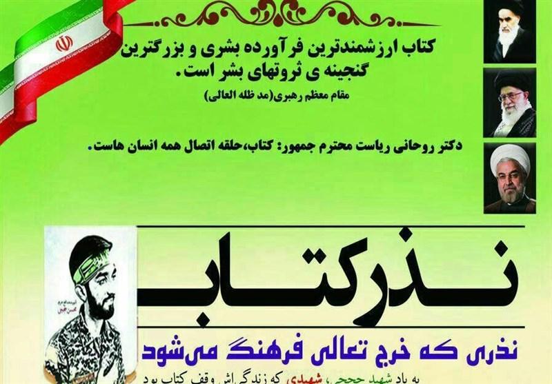 اجرای طرح نذر کتاب در مدارس استان اصفهان با یاد شهید حججی
