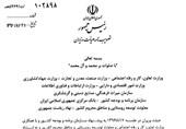جزئیات آییننامه اشتغالزایی روستایی/ سهم هر استان از 1.5 میلیارد دلار مشخص شد + سند