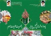 یادواره شهدای فصل پاییز در گلستان شهدا اصفهان برگزار میشود