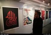 نمایشگاه سوگواره هنر عاشورایی افتتاح شد +تصاویر