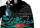 """فیلم """"دریا و ماهی پرنده"""" در سینما سوره اصفهان اکران میشود"""