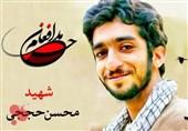 مَرهم شعر شاعران انقلابی، بر دل غمدیده خانواده شهید حججی