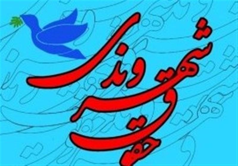 هیئت نظارت بر حقوق شهروندی استان البرز مستقر شد