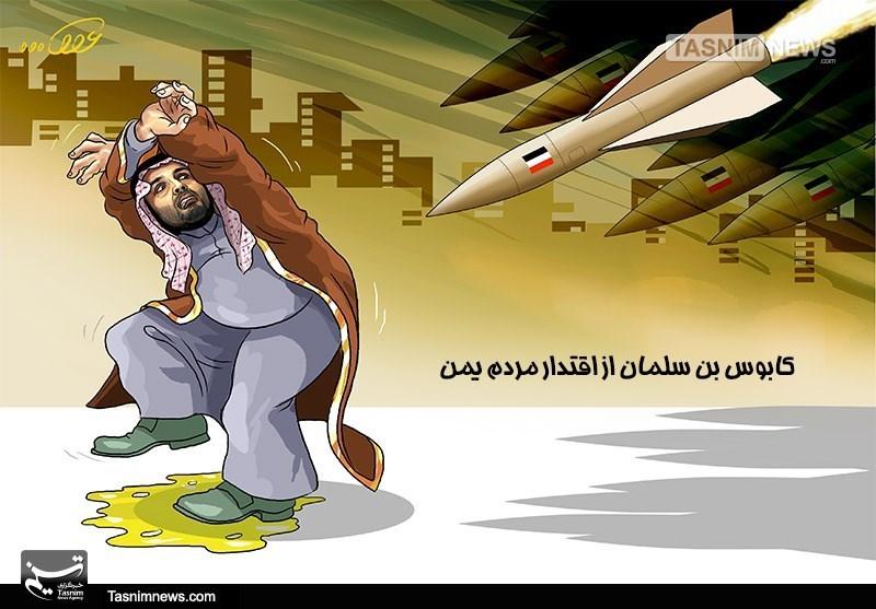کاریکاتور/ کابوس بن سلمان از اقتدار مردم یمن