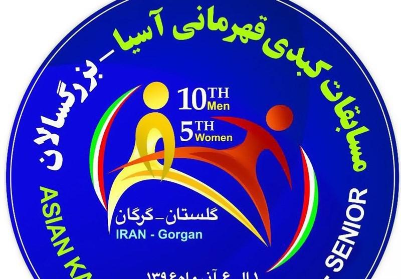 مراسم افتتاحیه رسمی مسابقات کبدی قهرمانی آسیا ۲۰۱۷ در گرگان آغاز شد -  Tasnim